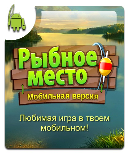 Рыбное Место Для Андроид